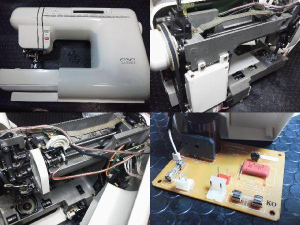 JANOMEミシン修理|CADET|カデット4000